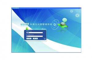 抄表专用系统软件
