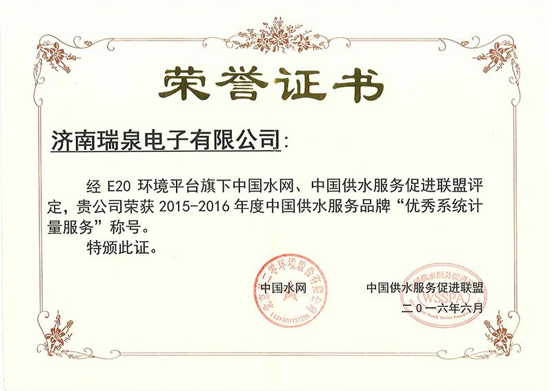 """中国供水服务品牌""""优秀系统计量服务""""荣誉证书"""