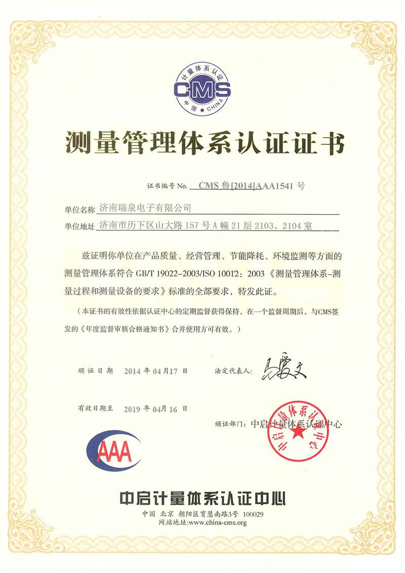 测量管理体系证书2017年