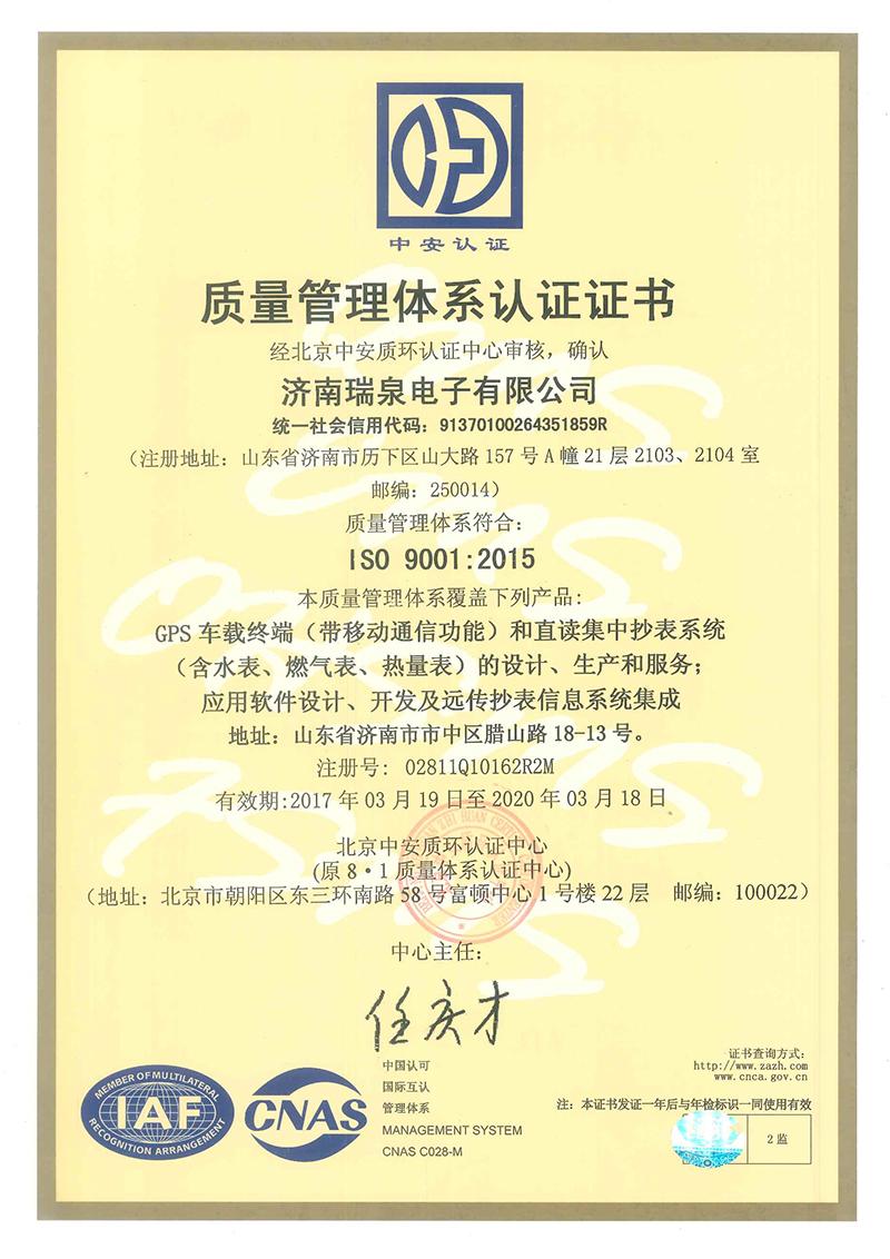 质量体系认证(中文正本)
