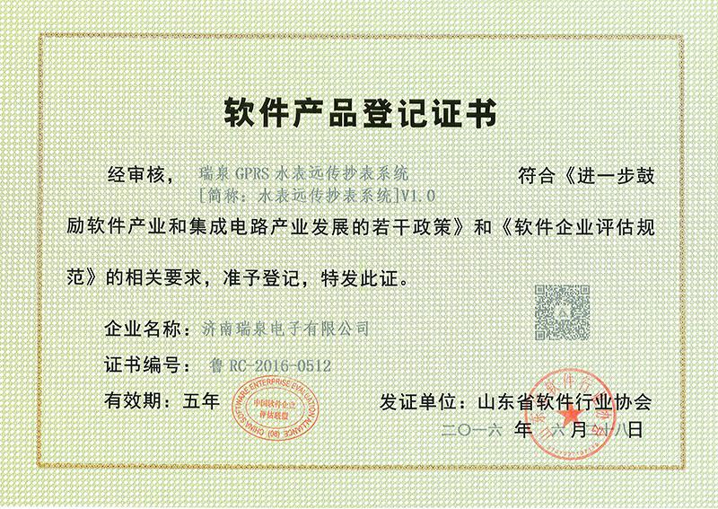 软件产品登记证书(瑞泉GPRS七星彩最近100期远传抄表系统)