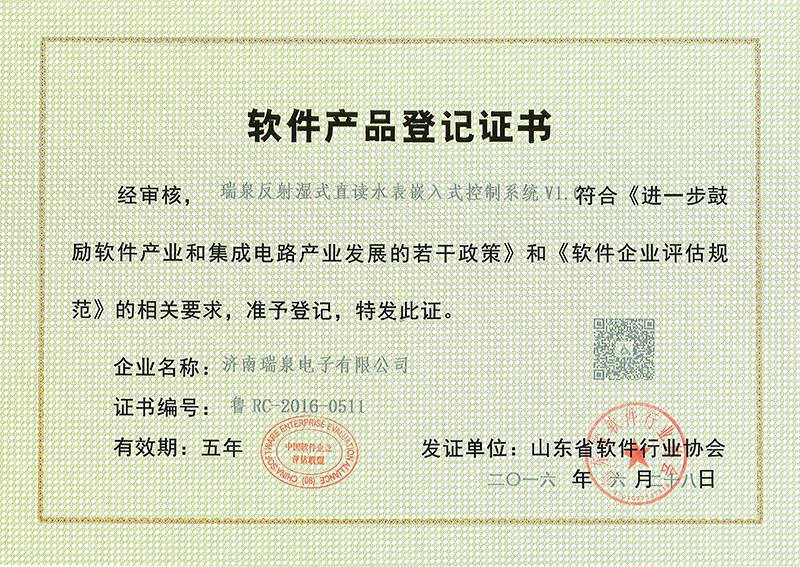软件产品登记证书(瑞泉反射湿式直读七星彩最近100期嵌入式控制系统V1.0)