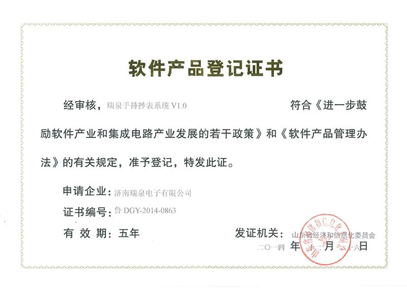 软件产品登记证书(瑞泉手持抄表系统V1.0)