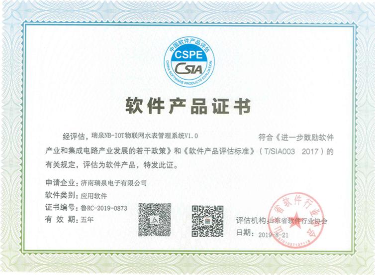 物联网陕西11选5走势管理系统V1.0