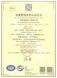 质量体系认证(中文副本)