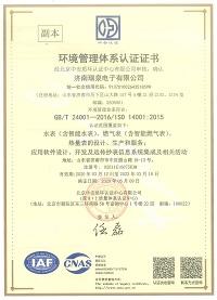 环境管理体系认证(中文副本)